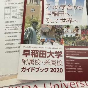 早稲田大学附属・係属中学校 説明会