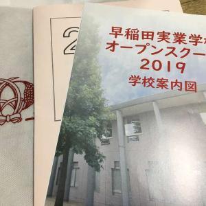 早稲田実業中等部 オープンスクール