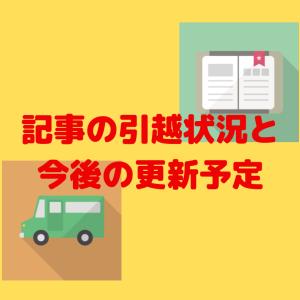【雑記】記事の引越状況と今後の更新予定