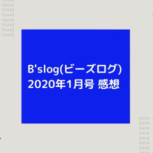 B'slog(ビーズログ) 2020年1月号 感想