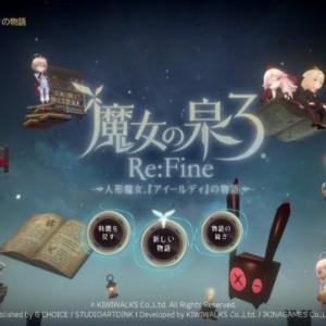 魔女の泉3 Re:Fine 感想【ネタバレON/OFF有】