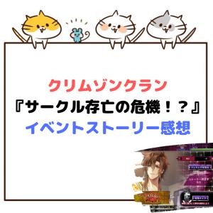 クリムゾンクラン イベントストーリー感想『サークル存亡の危機!?』【ネタバレON/OFF有】