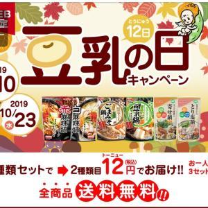 豆乳ブームに乗る♡+12円とは破格!!私も昨夜買いました