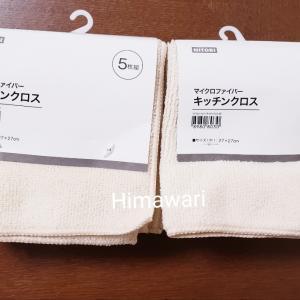 【ニトリ】コスパ最強!100均より安い吸水抜群商品