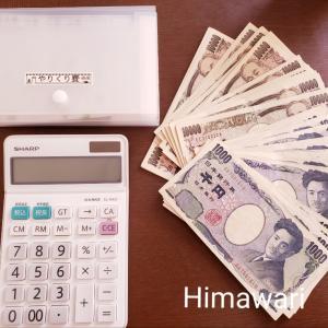 【40代夫の2月お給料公開】先取り貯金と積立で備える家計管理