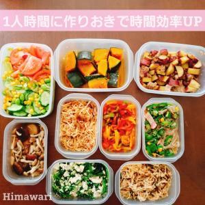 【家事楽★ズボラご飯】1人時間にまとめて作りおきで効率UP!
