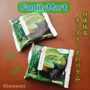 【ファミマ】抹茶制覇したい欲がやばい!!