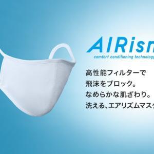 【ユニクロ】待望のエアリズムマスク販売決定!