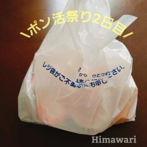 【ポン活祭り2日目】店長さんの配慮が凄かった!
