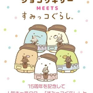 【ゴディバ✕すみっコぐらし】可愛い♡明日から順次発売★