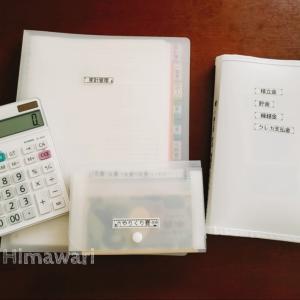 【家計管理】絶好調に使いすぎた6月のやりくり費