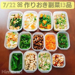 【作りおき副菜】長すぎる4連休に備えて多めの13品