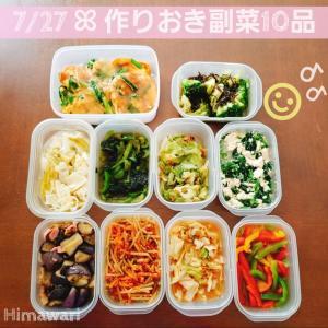 【夕方ハードすぎ(*꒪ᗩ꒪)】作りおき副菜なしでは回らない出来事