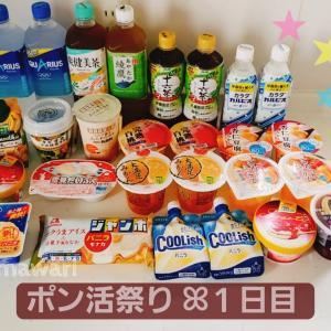 【ポン活祭り1日目】3店舗ハシゴ★TVでも紹介された食費節約術♡
