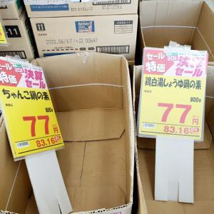 【即カゴへIN!】業務スーパーで激売れしていた品