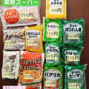【業務スーパー】食料品買い出し★決算セールは10/31まで(´˘`*)