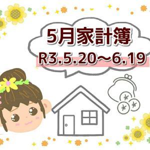 5月家計簿〆★NMD20日達成!おうちご飯頑張ったよ(;ω;)
