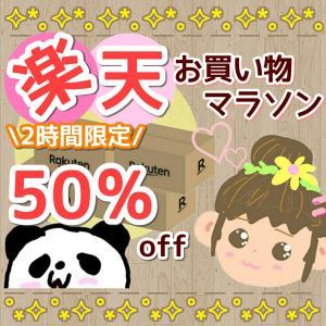 Pick UP!!★20時~2時間限定50%OFFお得な商品♡