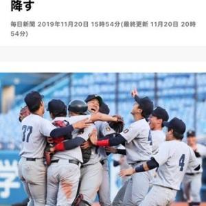 慶大が明治神宮野球大会優勝