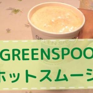 GREENSPOONのホットスムージーを作ってみた!作り方と味の感想