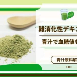青汁原料「難消化性デキストリン」はミネラル吸収を促す効果もある