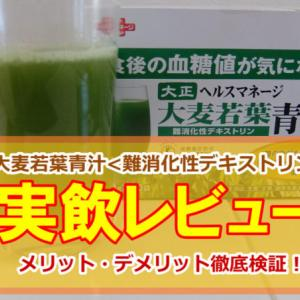 ヘルスマネージ大麦若葉青汁の良い点・悪い点を口コミ評価