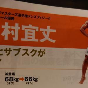 田村宜丈のダイエット食事メニューはナッシュを活用しているらしい