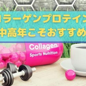 コラーゲンプロテインは筋肉を増やす効果も高い!中高年のタンパク質補給に