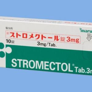 イベルメクチンの日本製はストロメクトール(MSD)です。ジェネリックは信頼できるメーカーで