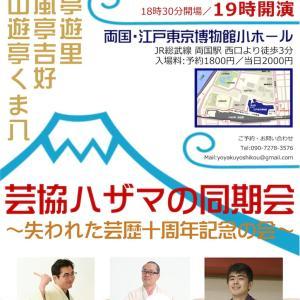 同期芸歴10周年記念落語会の延期日程のお知らせ(