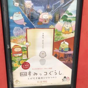 アニメ映画評「すみっコぐらし」