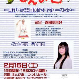 もえよせゲスト今井麻美さん!2度目の出演!