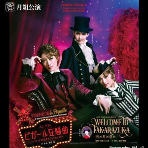 月組 東京宝塚劇場公演初日 『WELCOME TO TAKARAZUKA -雪と月と花と-』『ピガール狂騒曲』