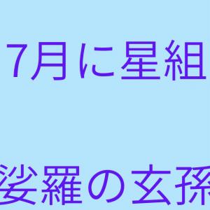 轟悠 7月に星組生と『婆娑羅の玄孫』