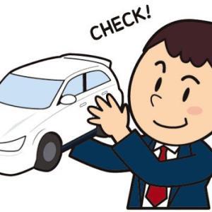自動車保険の見直しをしよう!知らないと損をするポイント