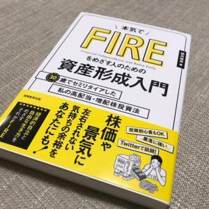 30歳でセミリタイアした三菱さんの本を読んで