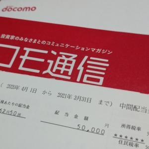 NTTドコモから配当金が入ってきました