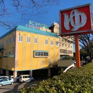 サウナ&ホテルみどり館【健康ランド併設(^^♪1泊2食6,636円(税抜)~】