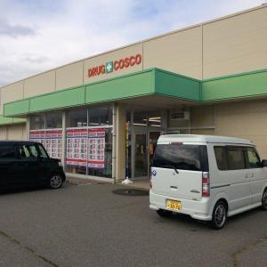 コストコの商品を販売する長野のローカル激安ドラッグストア( ゚Д゚)【ドラッグコスコ芽野店】