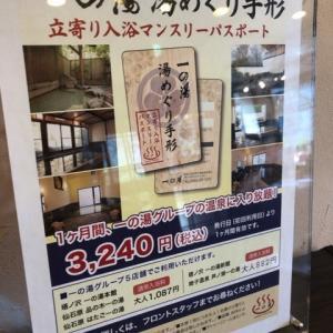 箱根一の湯グループのホテル&旅館の湯めぐりしてきた!【コンプリート】
