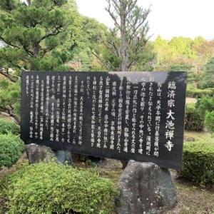 滋賀県甲賀市にある名園 大池寺