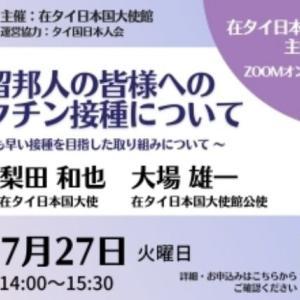 「日本大使館主催ウェビナー」からメモ