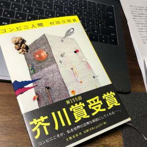 ふつうとあちらの鳥獣戯画 〜「コンビニ人間」村田沙耶香