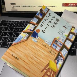 本さえあれば孤独ではない 〜「書店主フィクリーのものがたり」ガブリエル・ゼヴィン