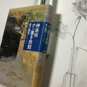 文化を担った人々の熱い舞台裏 〜「神楽坂ホン書き旅館」黒川鍾信