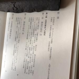 謎に迫る ミステリーのような面白さ 〜「日本語の成立」大野晋
