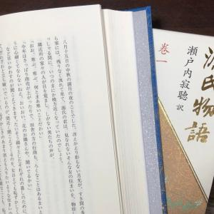 紫の変奏曲を楽しむ 〜「源氏物語」瀬戸内寂聴訳 つれづれ..
