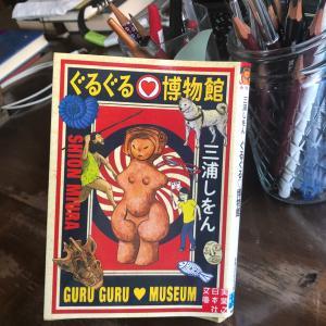 なぜ、こんなにたくさん集めなすった? 〜「ぐるぐる♡博物館」三浦しをん