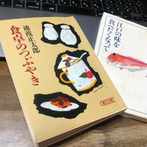 「旨い」と「美味しい」 〜「食卓のつぶやき」その他、池波正太郎
