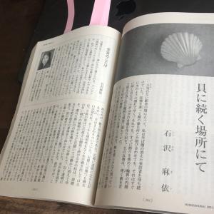 軽い気持ちで読むと.... 〜「貝に続く場所にて」石沢麻依